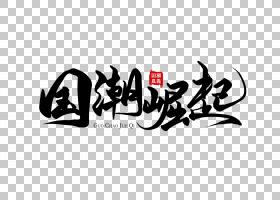中国风国潮崛起免抠素材
