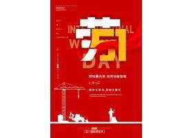 51劳动节节日海报