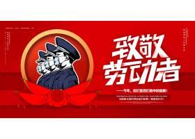 五一劳动节创意展板 五一劳动节海报背景图片