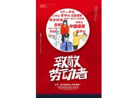 五一劳动节劳动最光荣节日海报