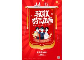 五一劳动节劳动最光荣节日海报图片