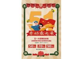 五一劳动节活动促销海报图片