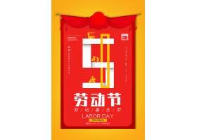 五一国际劳动节快乐海报