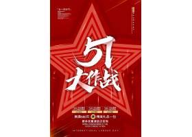 创意51劳动节日宣传海报图片
