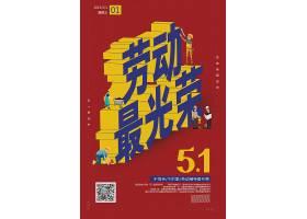 劳动节创意海报五一海报背景图片
