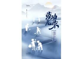 劳动节工作者创意海报旅游海报图片