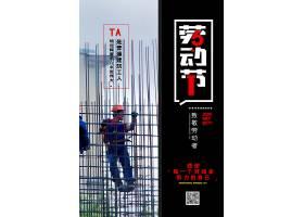 劳动节建筑工人写实风海报图片