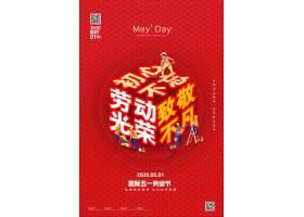 红色五一劳动节宣传海报 企业宣传海报图片