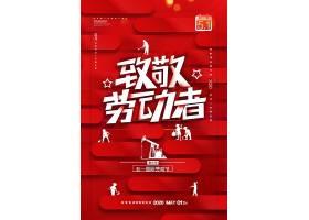 红色五一劳动节节日宣传海报 活动宣传海报,图片