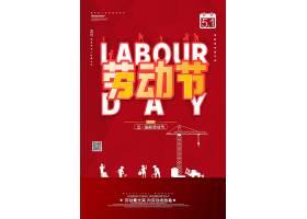 红色初心不忘劳动光荣五一劳动节海报图片
