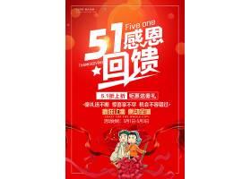 红色喜庆51感恩回馈创意宣传海报图片