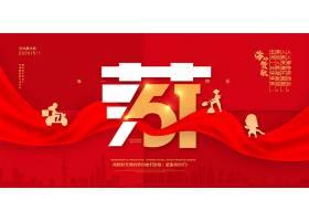 红色简约创意51劳动节日展板图片