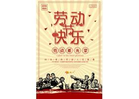 红黄色劳动节快乐海报图片