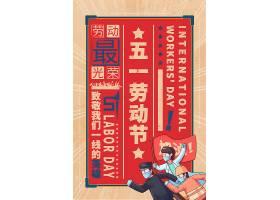 复古风致敬英雄五一劳动节海报