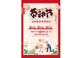 卡通五一劳动节公益宣传海报图片