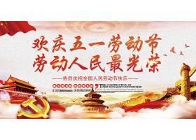 国际劳动节党政风公益宣传展板
