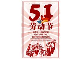 国际劳动节时尚促销宣传海报图片