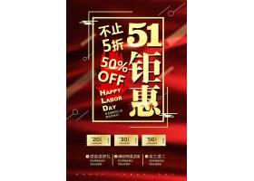 国际劳动节钜惠时尚大气红色促销宣传海报图片