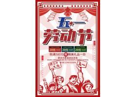 复古中式五一劳动节海报设计图片