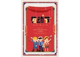 复古风五一劳动节宣传海报图片