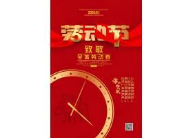 大气5.1劳动节海报图片