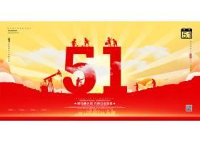 大气五一劳动节宣传展板图片