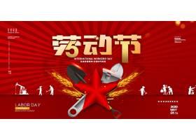 大气五一劳动节节日宣传展板图片