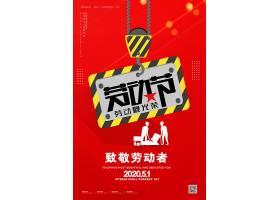 五一劳动节节日宣传海报图片
