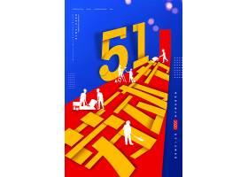 大气五一劳动节节日宣传海报图片