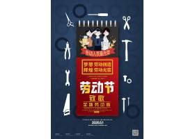 大气五一国际劳动节快乐海报图片