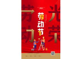 大气劳动最光荣节日海报