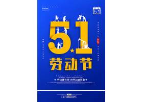红色五一劳动节劳动光荣海报图片