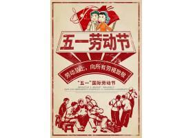 五一劳动节海报中国风海报