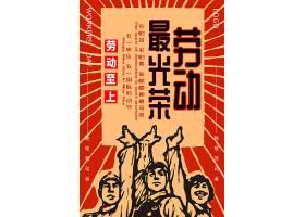 黄色劳动最光荣简约风格劳动节海报