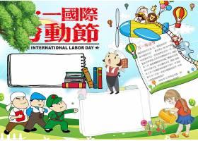 国际劳动节手抄报