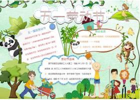 卡通熊猫五一劳动节手抄报