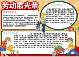 劳动节红色背景小报