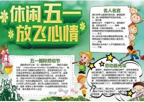 劳动节绿色小报
