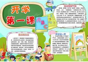 英语班开学第一课卡通风开学手抄报