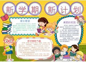读书的小孩卡通风开学手抄报