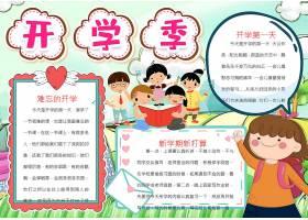 书信孩子卡通风开学小报