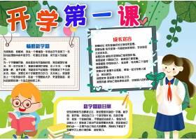 小学生与小男孩卡通风开学小报