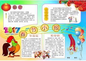 鸡年春节卡通小报
