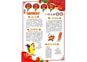金猴贺岁春节小报