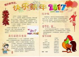 春节恭贺新禧小报
