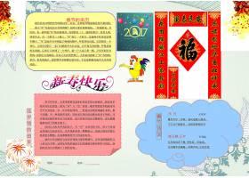 新年习俗春节手抄报