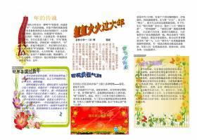 传统节日习俗手抄报