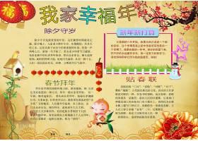 春节我家幸福年手抄报