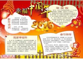 2016幸福中国年手抄报