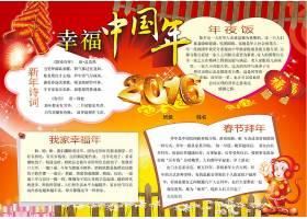 喜庆背景幸福中国年小报